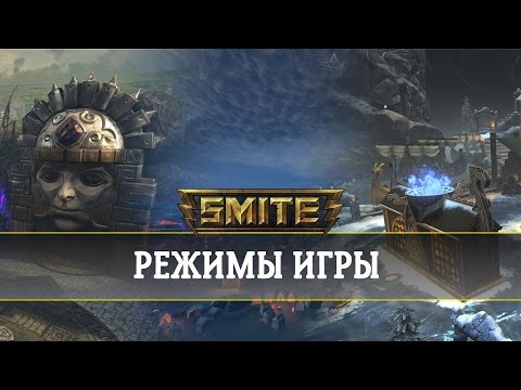 видео: smite tutorial -  Обзор Режимов [conquest, assault, siege]