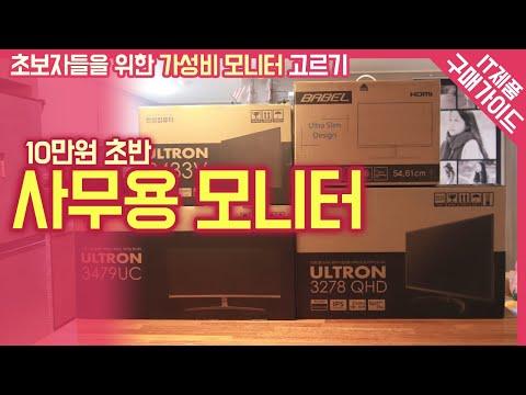 가성비 좋은 모니터 구매 노하우 / 10만원 초반으로 24인치 모니터 구매하기