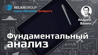Фундаментальный анализ - презентация Андрея Ванина