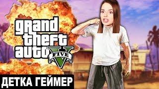 ДАВИМ БАЙКЕРОВ В Grand Theft Auto V // Детка Геймер #8