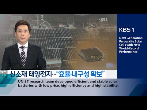 Next Generation Perovskite Solar Cells with New World-Record Performance