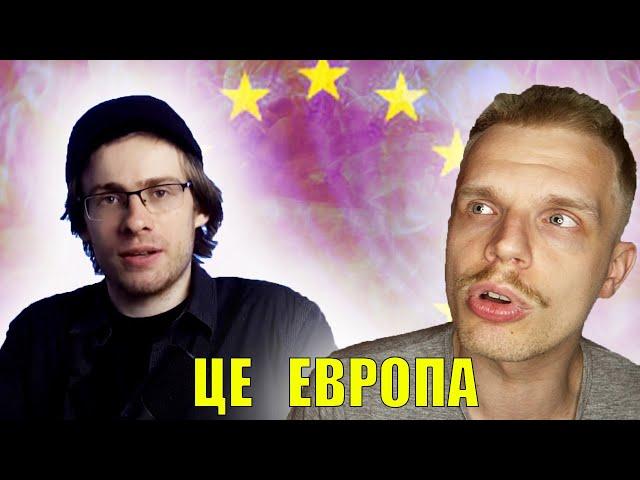 Леша Шевцов понял все о Европе за 2 года (а я дополняю)