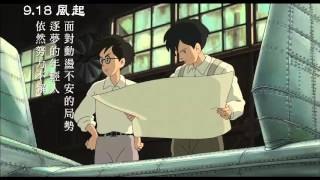 【風起】中文版預告,9月18日在台上映