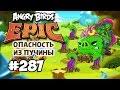 Angry Birds Epic 287 ОПАСНОСТЬ ИЗ ПУЧИНЫ DANGERS FROM THE DEEP Геймплей Walkthrough mp3