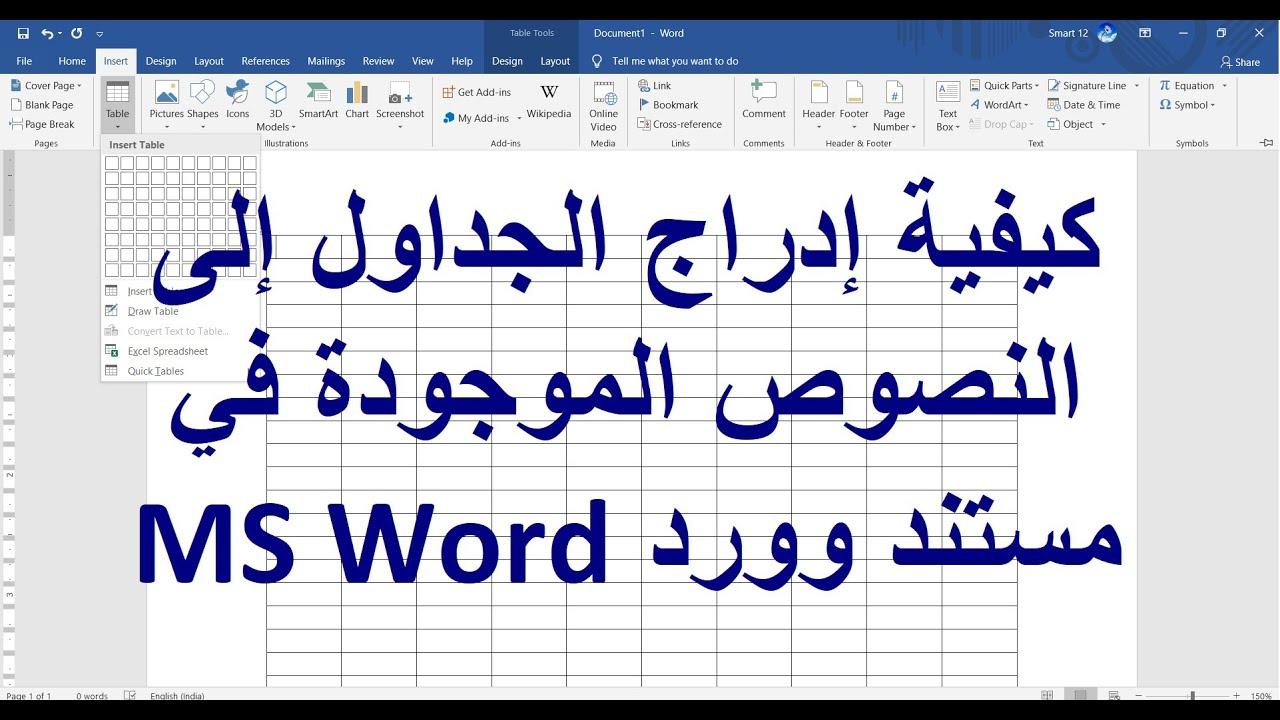 كيفية إدراج الجداول إلى النصوص في مستند وورد MS Word