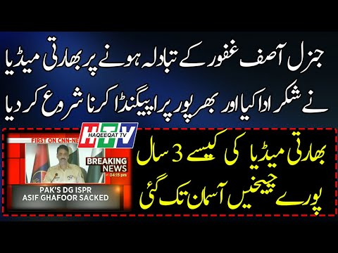 Haqeeqat TV: How Indian Media is Reporting About Former DG ISPR Asif Ghafoor