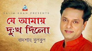 Badsha Bulbul - Je Amay Dukkho Dilo | যে আমায় দুঃখ দিলো | Bangla Video Song 2019 | Sangeeta