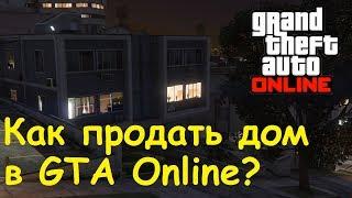 Как продать дом в GTA Оnline? thumbnail