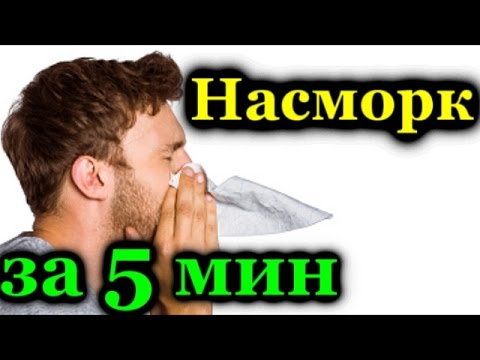 От насморка болит под носом