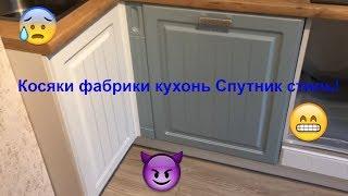 Крик души! Ужасы фабрики кухонь Спутник стиль! А ещё участвуют в передаче Квартирный вопрос!