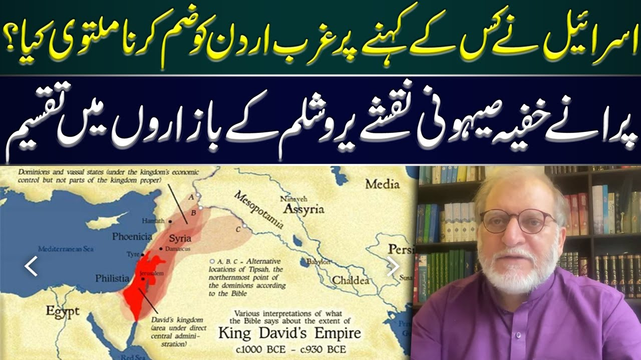 Latest Video of Orya Maqbool Jan | 05 July 2020