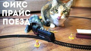 Поезд на батарейках - Фикс прайс - Набор Железная дорога - детский набор