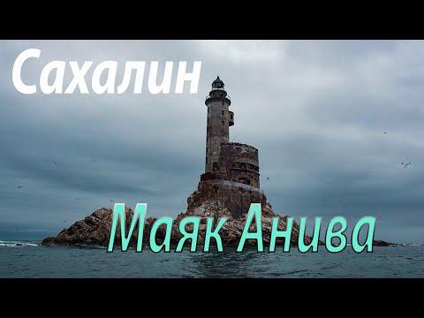 Сахалин 2018  мыс Крильон, маяк Анива
