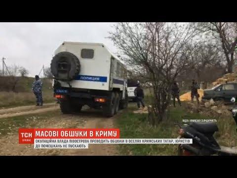 """Російські силовики проводять масову зачистку учасників організації """"Кримська солідарність"""""""