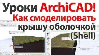 Уроки ArchiCAD (архикад). Как смоделировать крышу оболочкой (Shell)