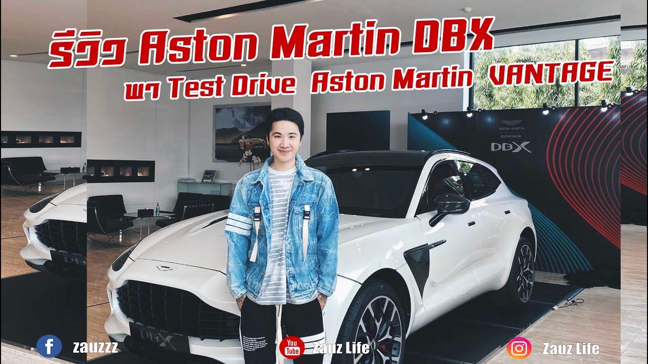 Zauz Ep.86 รีวิว Aston Martin DBX + พา Test drive Aston Martin VANTAGE