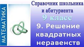 Решение квадратных неравенств. Видеосправочник по математике #9