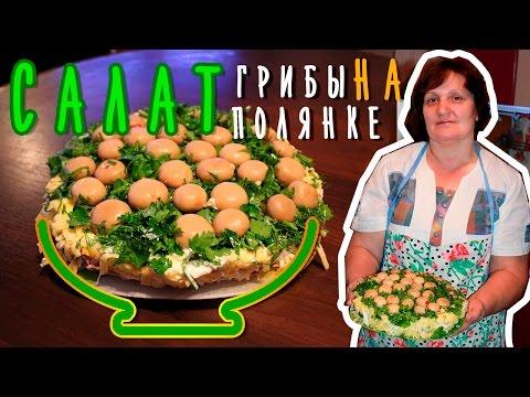 Салат Грибы на полянке - пошаговый рецепт  приготовления!