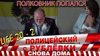 Полицейский с Рублёвки 3. Life 20 - 2.