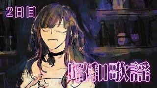 【#早瀬の歌週間】2日目 昭和歌謡【早瀬走/にじさんじ】