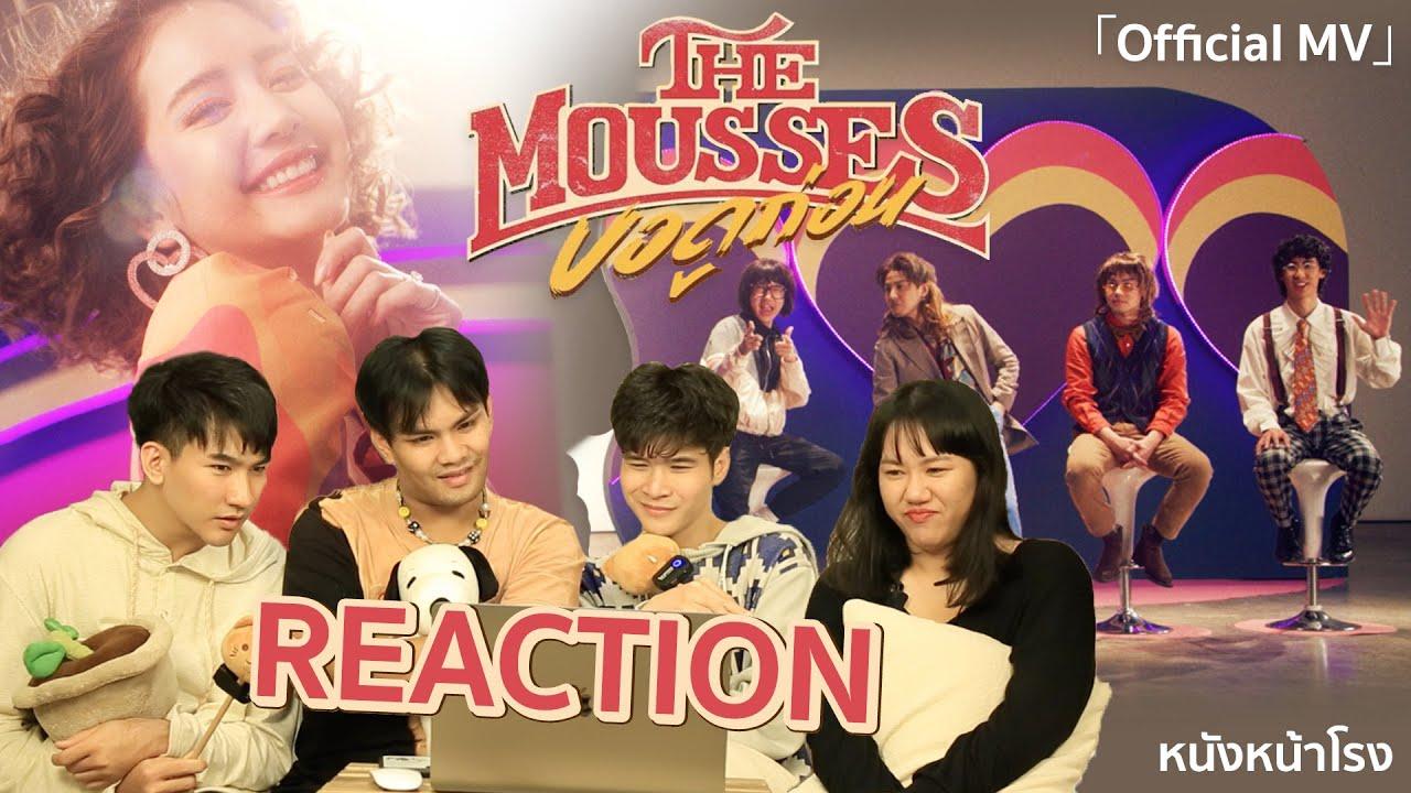 รีแอค + รีแคป MV เพลงใหม่ ขอดูก่อน - The Mousses「Official MV」
