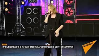 Кто хочет поехать от Беларуси на Евровидение - 2019