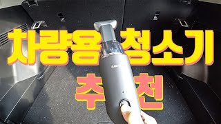 차량용 무선청소기 추천, 가성비를 원한다면 이거!