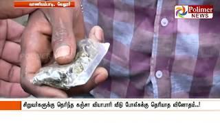 Vaniyambadi : Kid identifies the house of Cannabis smuggler while police is entirely unaware