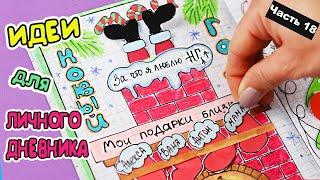 dIY ИДЕИ ДЛЯ ЛД НА НОВЫЙ ГОД  КАК НАРИСОВАТЬ НОВОГОДНИЕ РИСУНКИ? идеи для открыток на новый год