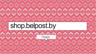 видео Как осуществить перевозки из Китая и оформление на территории Республики Беларусь?