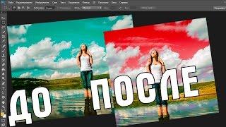 Как изменить цвет неба в Фотошоп(Текстовая версия урока: http://artbeginner.ru/tvorcheskii-uroki/kak-izmenit-cvet-neba-v-photoshop Если вам пришла в голову идея пометь цвет..., 2016-05-12T13:56:22.000Z)