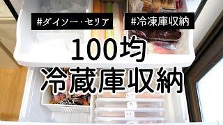 【100均冷蔵庫収納②】冷凍庫をダイソー・セリアのアイテムで使いやすく収納