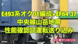 【回送】210517 E493系オク01編成+EF64 37 中央線山岳地帯性能確認試運転送り込み回送