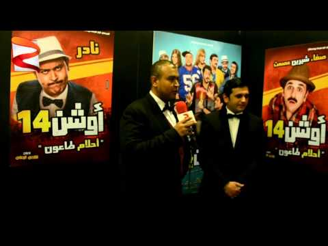 نجوم مسرح مصر: اوشن14 نقطة تحول لنا من المسرح الى السينما والدراما
