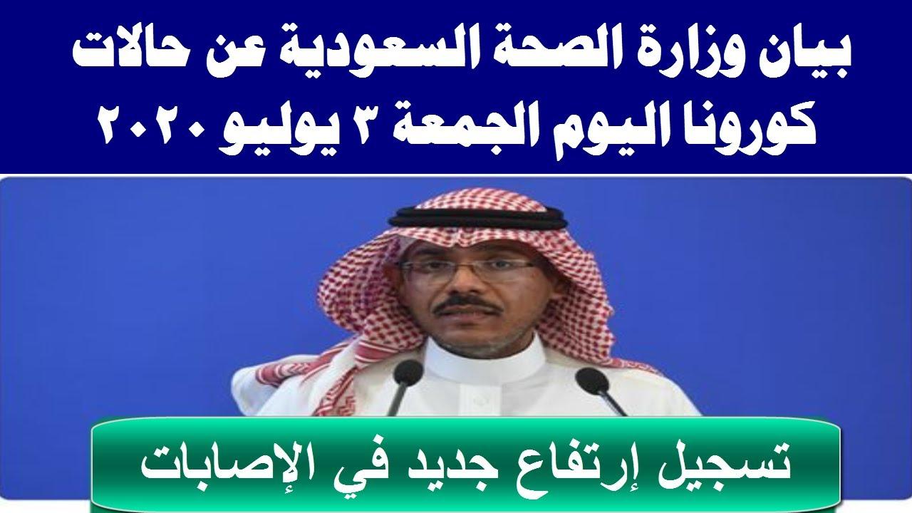 بيان وزارة الصحة السعودية عن حالات كورونا اليوم الجمعة 3 - 7 - 2020