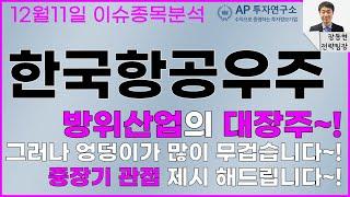 한국항공우주(047810) - 방위산업의 대장주~! 그…