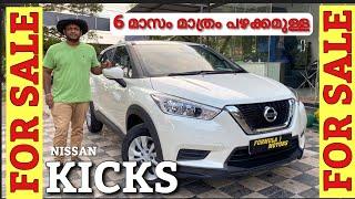 വെറും 6 മാസം മാത്രം പഴക്കമുള്ള Nissan KICKS | Used Cars Kerala | Second Hand cars.