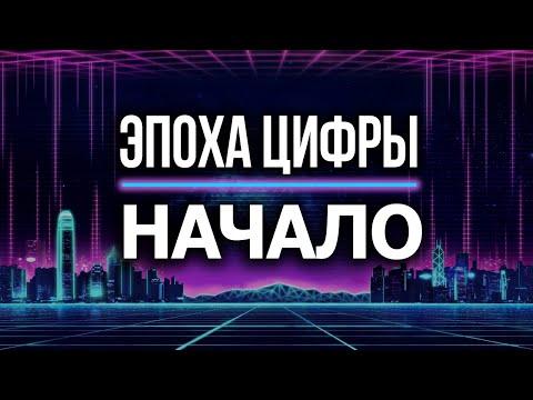 Мир сдался, Россия в шоке: как мы входим в эпоху искусственного интеллекта. Игорь Шнуренко