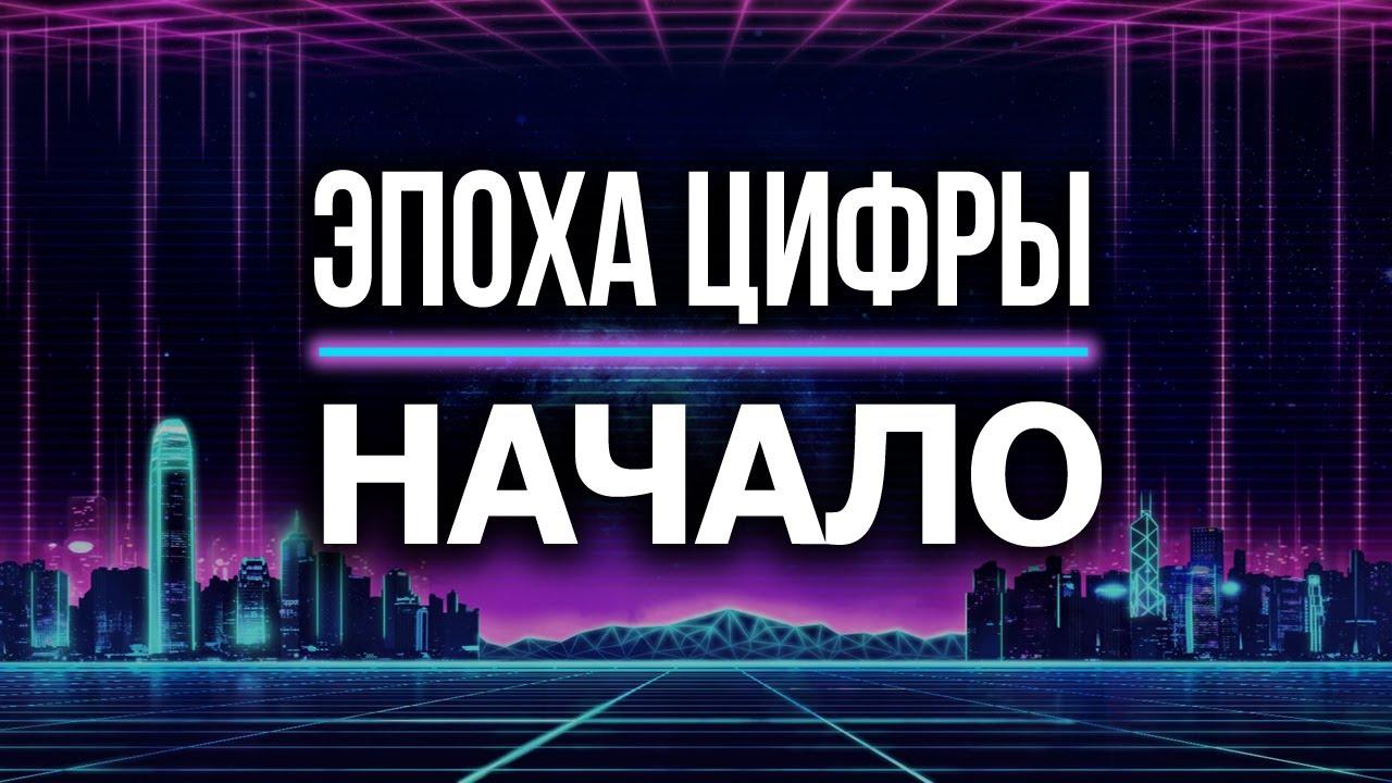 Мир сдался, Россия в шоке: как мы входим в эпоху искусственного интеллекта