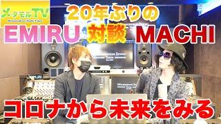【LAREINE】MACHI × EMIRU 〜20年ぶりの対談〜【ラレーヌ】コロナから未来をみる 4K