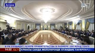 Резерв Уряду в 250 млрд тенге створять в Казахстані