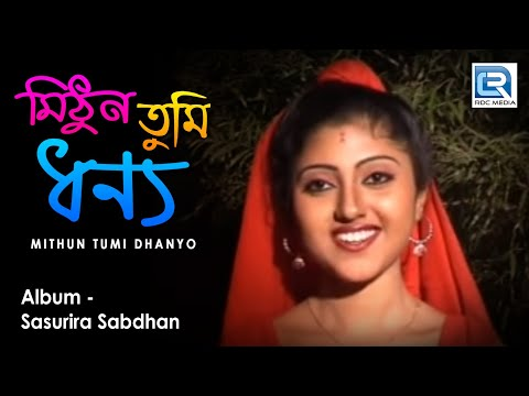 Sasurira Sabdhan | Mithun Tumi Dhanyo Hole | Chhaya Rani Das | Choice International | Folk Song