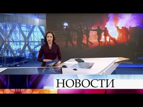 Выпуск новостей в 12:00 от 21.02.2020