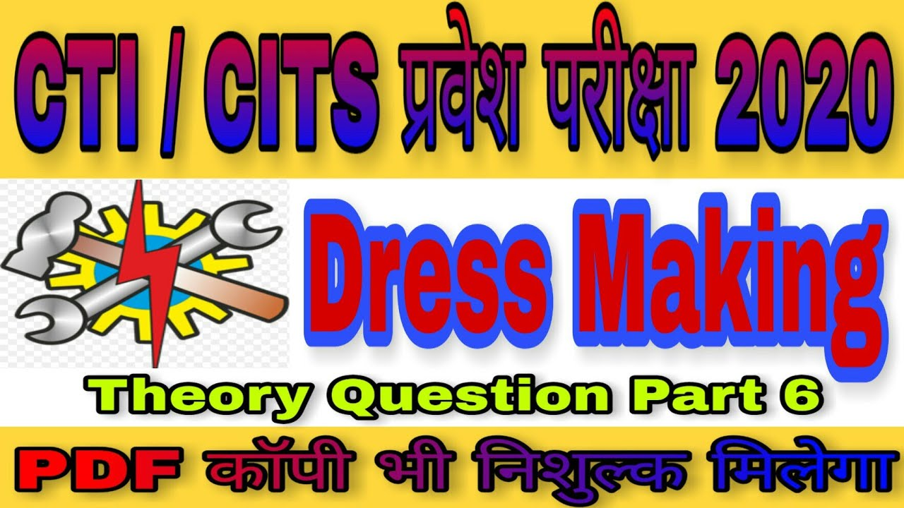 Cits Cti Entrance Exam Model Paper Dress Making Fashion Design Technology Sewing Technology Youtube