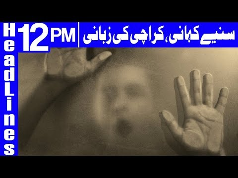 Protest In Karachi Due To Lack Of Water - Headlines 12PM - 22 April 2018 | Dunya News