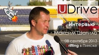 Максим Шатило (Дрифт в г. Пинске, 8 сентября 2013) | Интервью UDrive.by
