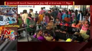 People Face Problems Due to Lack of Buses at RTC Bus Stand in Guntur || NTV
