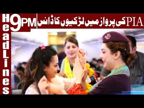 PIA Air hostesses perform dance during flight - Headlines & Bulletin 9 PM - 7 March 2018 - Express