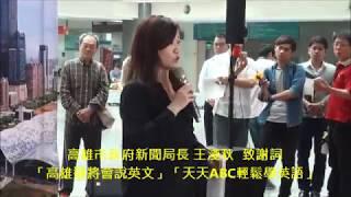 高雄市政府新聞局長 王淺秋  致謝詞 「高雄運將會說英文」「天天ABC輕鬆學英語」
