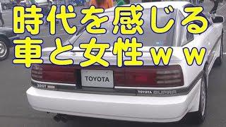 【車】懐かしいスープラの横に、懐かしいカッコの女性がww